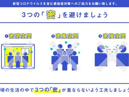 【お願い】上映会のお客様へ(新型コロナウイルス感染症の拡大防止のため)
