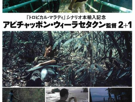『トロピカル・マラディ』シナリオ本輸入記念 アピチャッポン・ウィーラセタクン監督2+1