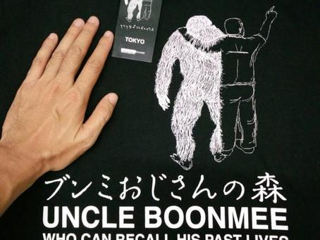 アピチャッポン監督『ブンミおじさんの森』東京特製Tシャツ 販売中