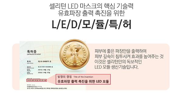 LED 모듈 특허.png