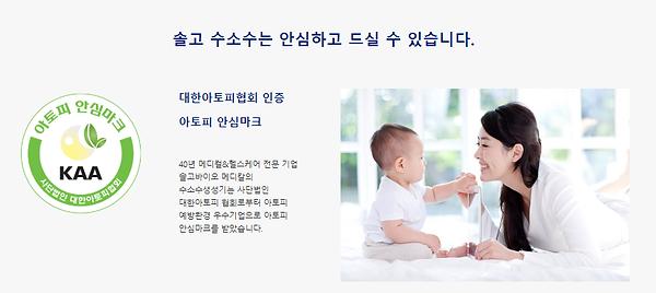 아토피 협회 안신 마크.png