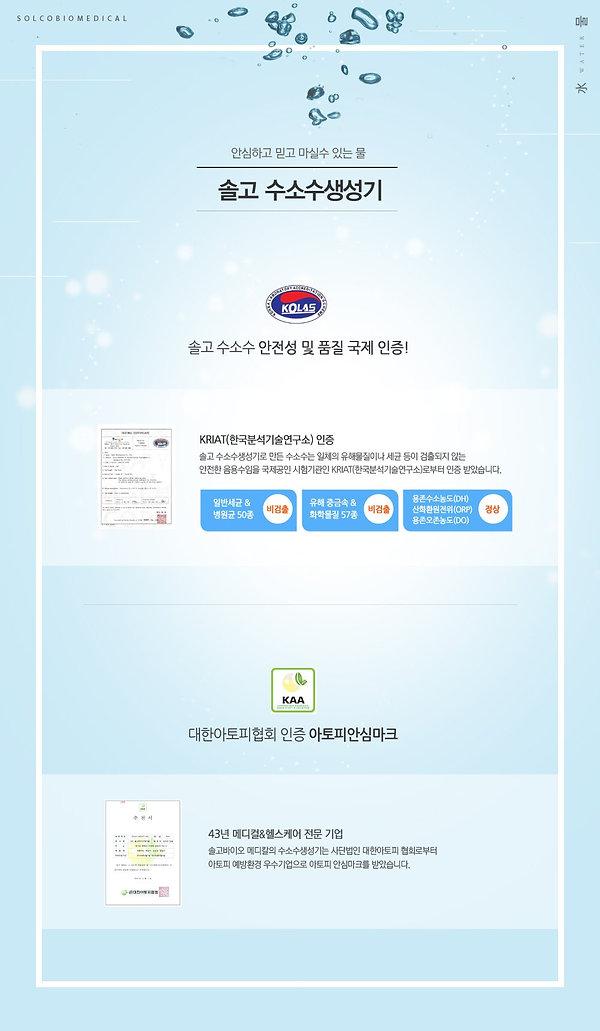 웹브로셔 4.jpg