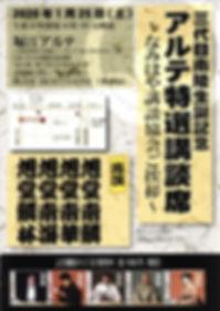 特選講談会-arte.jpg