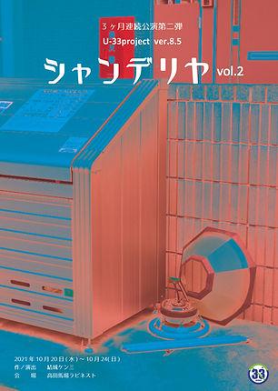 シャンデリヤ2おもて-01.jpg