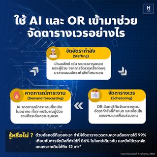 การใช้ AI และ OR เข้ามาช่วยจัดการตารางเวรที่ซับซ้อน