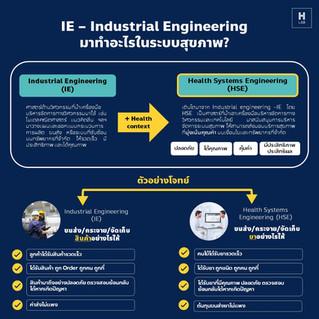 วิศวกรเข้ามาทำอะไรในโรงพยาบาล? และ Industrial engineering มาทำอะไรในระบบสุขภาพ?