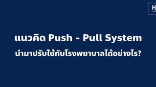 แนวคิด Push - Pull System นำมาปรับใช้กับโรงพยาบาลได้อย่างไร?