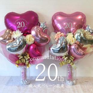成人式用花束バルーン コングラチュレーション20th