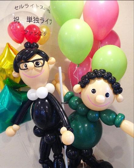 風船の人形バルーンドールセルライトスパさん