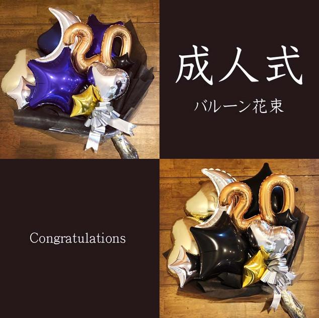 成人式用バルーン花束 カラーが選べるムーンスター20