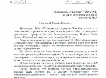 """Отзыв от ТОО """"СК-Фармация"""""""