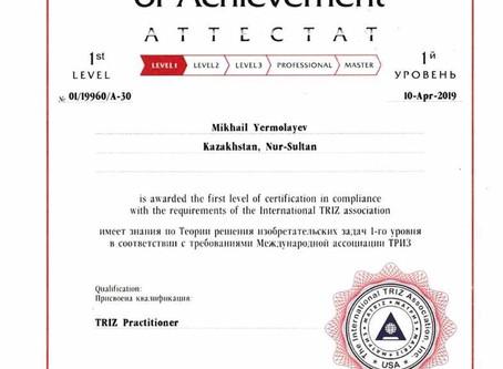 Сертификация МТРИЗ