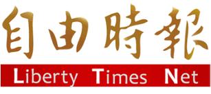Liberty Times Taiwan.png