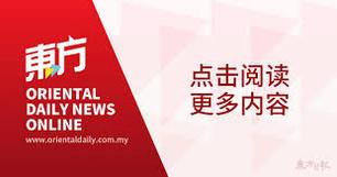Oriental Daily.jfif