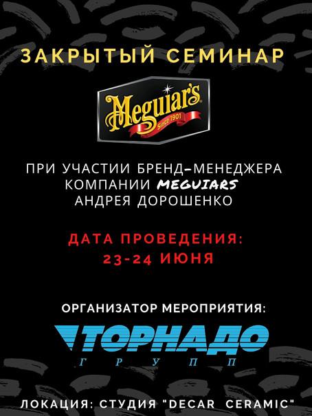 Семинар Meguiars в Тюмени!