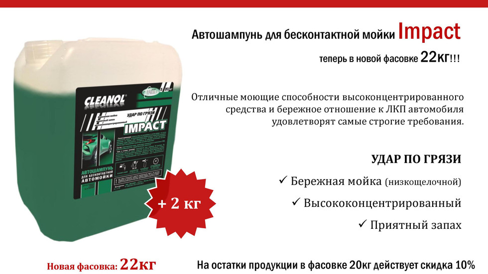 Автошампунь Impact - больший объем по прежней цене!