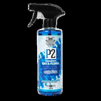 P2 Кондиционер  для резиновых поверхностей и шин  LERATON
