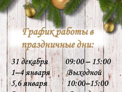 ГРАФИК РАБОТЫ В ПРАЗДНИЧНЫЕ ДНИ!