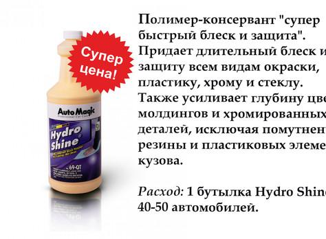 Выгодное предложение на полимер HYDRO SHINE
