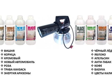 Оборудование и жидкости из США для сухого тумана и дезинфекции