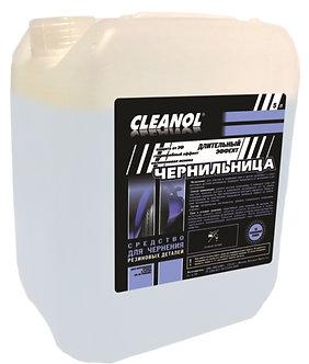 Cleanol Чернильница