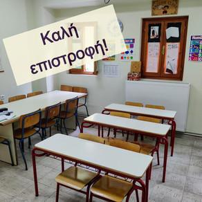 4+1 εύκολες και γρήγορες ιδέες για την πρώτη μέρα στην τάξη