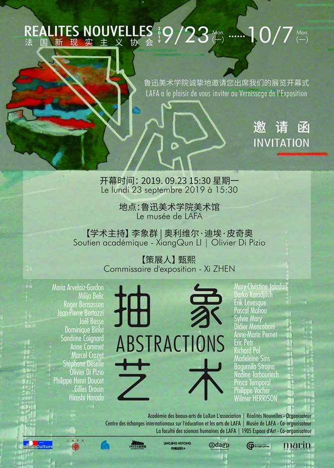 ABSTRACTIONS | 抽象 2019年