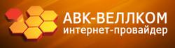 АВК-ВЕЛЛКОМ