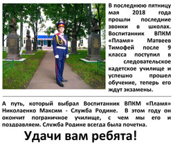 Николаенко1.jpg