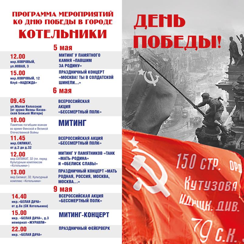 9 мая_Котельники-1 (1) (1).jpg