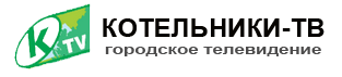КОТЕЛЬНИКИ-ТВ