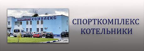 Спорткомплекс Котельники