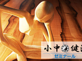 【健瀧ゼミナール 022】 「哲学は言語に依存した二元論」それは切りのない言語ゲームである