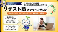 リザスト塾オンラインサロン2.png