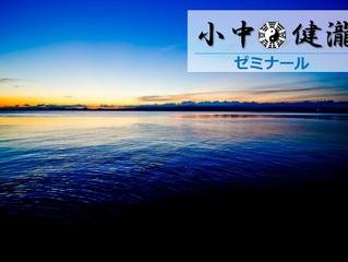 【健瀧ゼミナール 020】 自然智は化石になっていく