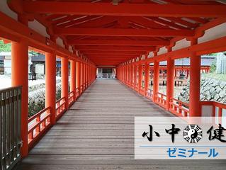 【健瀧ゼミナール 057】日本国家の元主とされる宗教の「神道」とは何であるか?
