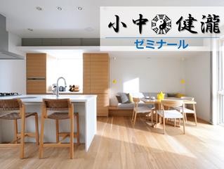 【健瀧ゼミナール 051】「住まう家」について