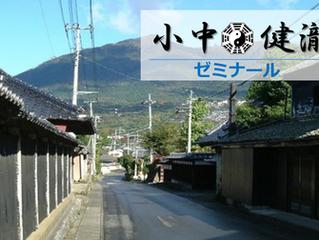 【健瀧ゼミナール 056】健瀧、風来心旅(水戸編)
