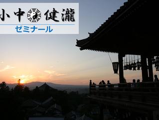 【健瀧ゼミナール 048】奈良に魅せられて四季に生きる尊き人達
