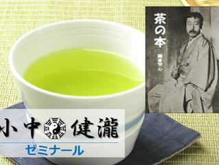 【健瀧ゼミナール 027】 茶碗に満ちる人の心