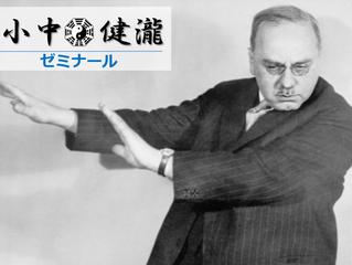【健瀧ゼミナール 013】 アドラー心理学の基礎論