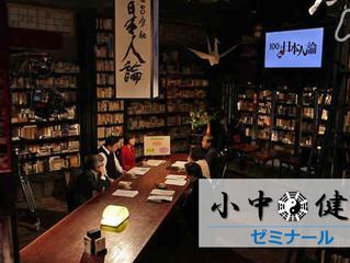 【健瀧ゼミナール 046】明治政府の暴略に立ち向かうサムライたち、そして外国に「日本論」「日本人論」を