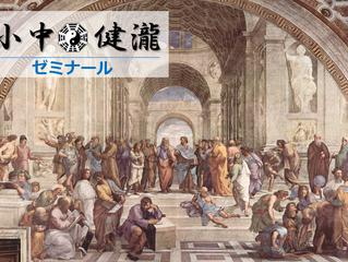 【健瀧ゼミナール 019】 哲学をするとは?