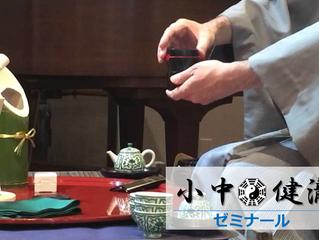 【健瀧ゼミナール 043】茶はまさに生の術