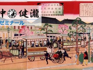 【健瀧ゼミナール 045】「明治維新」とはなんてあったのか?歴史に学ぶとは何か?