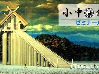 【健瀧ゼミナール 018】 卑弥呼と縄文