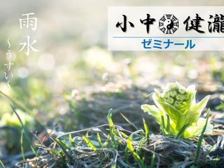 【健瀧ゼミナール 042】旧暦24節気「雨水」について