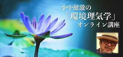 konaka_rikigaku_seminar.png