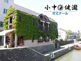 【健瀧ゼミナール 016】神道研究の旅