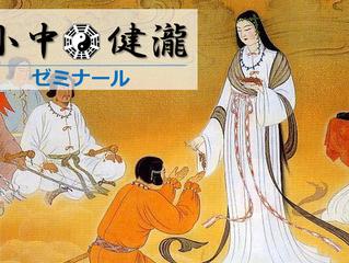 【健瀧ゼミナール 052】日本とは何であるのか